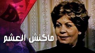 التمثيلية التليفزيونية ״ماكنش العشم״ ׀ خيريه احمد – محسن سرحان