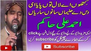 Ahmad Ali Hakim Best Punjabi Naat Collection - New Naat 2017