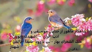 گلهای رنگارنگ ۳۳۸شاهکار ماهور= شهیدی+پوران -نی داوود- شیدا-بهار-شهناز-خالقی/ف.ل.F.L\