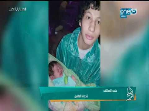 صبايا الخير ريهام سعيد تتصل على الهواء بنجدة الطفل وتبلغ عن حالة اغتصاب طفله