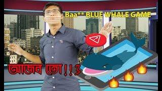 Ajob Toh !! || Ep 03 || BLUE WHALE ISSUES || Mango Squad || Shamim Hasan Sarkar