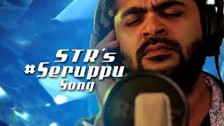 Seruppu Song - En Aaloda Seruppa Kaanom (Official Lyric Video) | STR | Ishaan Dev