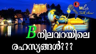 SECRET BEHIND B VAULT OF-PADMANABHA SWAMITEMPLE IS HERE| ബി നിലവറയുടെ രഹസ്യം |'B