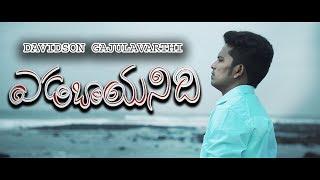 Latest New Telugu Christian songs 2018 || YEDABAYANIDHI || Davidson Gajulavarthi || JESUS LOVE SONG