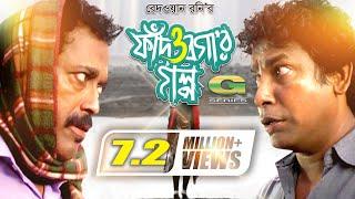 Fad O Bogar Golpo | Drama | All Episodes | Mosharraf Karim | Sumaiya Shimu | Faruk Ahmed