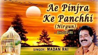 AE PINJRA KE PANCHHI BHOJPURI NIRGUN BY MADAN RAI I FULL AUDIO SONGS JUKEBOX