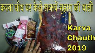 करवा चौथ पर कैसे सजायें सुहाग की थाली/ Karva Chouth 2018/ karva chauth