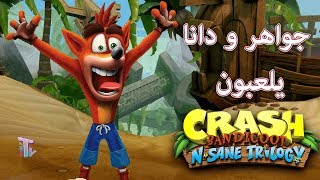 تختيم : جواهر و دانا يلعبون كراش - Crash Bandicoot N. Sane Trilogy