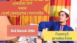 New Bangla Funny Video | Bangla Comedy | Dhakaiya Father vs 4th Generation Sons | Funny5