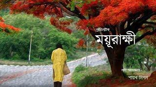 Moyurakkhi | Himu (Episode-1) | Sruti Natok by Mission