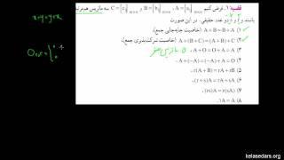ماتریس و دترمینان ۰۳ - تساوی، جمع و تفریق ماتریس ها