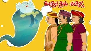Popular HD Cartoon Story for Kids | Telivaina Rytu & Konga Telugu Moral Stories for Children