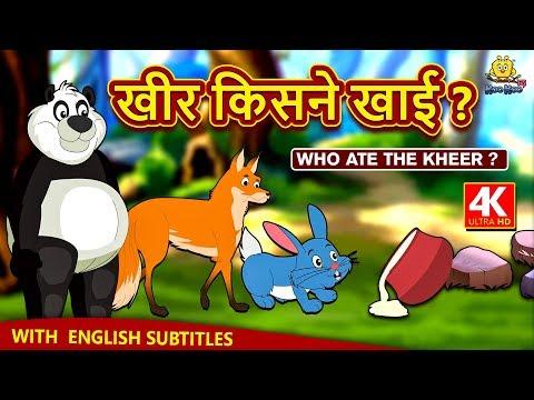 Xxx Mp4 खीर किसने खाई Hindi Kahaniya For Kids Stories For Kids Moral Stories For Kids Koo Koo TV 3gp Sex