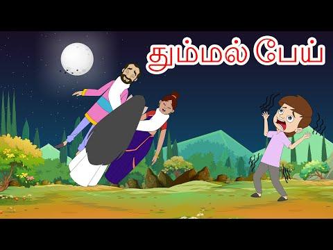 தும்மல் பேய் Sneezing ghost Tamil Story Tamil Moral Stories Tamil Stories Tamil Fairy Tales