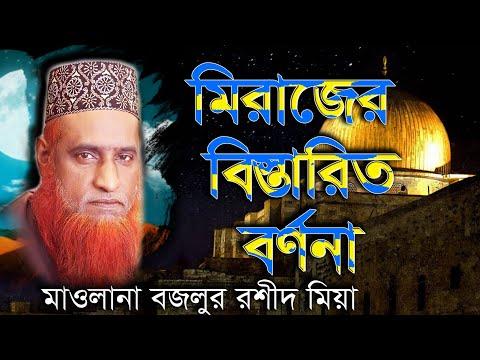Xxx Mp4 মেরাজের বর্ণনা New Bangla Waz By Maulana Bazlur Rashid Waj Mahfil মাওলানা বজলুর রশিদ মিয়া ওয়াজমাহফীল 3gp Sex