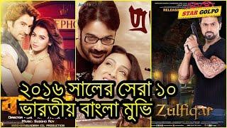 ২০১৬ সালের টপ ১০ ভারতীয় বাংলা মুভি লিস্ট | Top 10 Indian Bengali Movie list in 2016