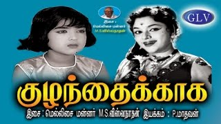 Kuzhanthaikkaga |Thriller,Action |Padmini ,Baby RaniSuper Hit | Old Tamil Full HD Movie