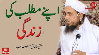 Apne Matlab Ki Zindagi | Life According to your Wish | Mufti Tariq Masood SB | Zaitoon Tv