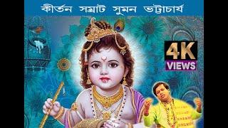 kirtan songs suman bhattacharya