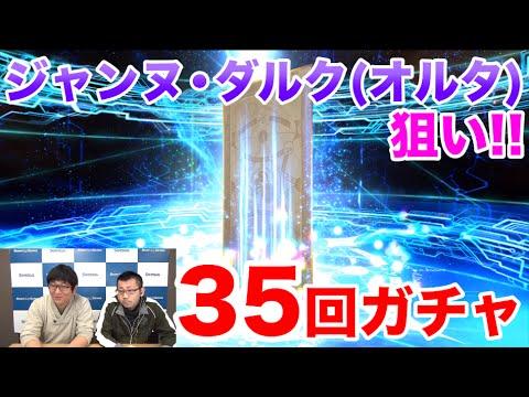 【Fate/Grand Order】期間限定「ジャンヌ・ダルクオルタピックアップ召喚」オルタ狙いで35回チャレンジ!!【ほぼ最速ガチャ実況】