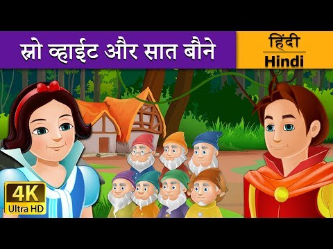 Xxx Mp4 स्नो व्हाइट और सात बौने Snow White And The Seven Dwarfs In Hindi Kahani Hindi Fairy Tales 3gp Sex