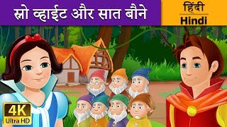 Snow White and the Seven Dwarfs in Hindi - Kahani - Fairy Tales in Hindi - Hindi Fairy Tales