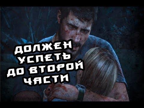НЕ ИГРАЛ (The Last Of Us) #1