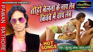 Tohre Belna Ke Naap Leb | Khusboo Uttam | Pawan Rathore |  Bhojpuri Hot Song 2016