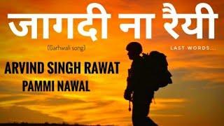Jaagdi Na Raiyi (Unplugged) - Arvind Singh Rawat