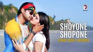 Shoyone Shopone | Bangla Movie Song | Symon | Moumita | Rupam  | Full Video Song