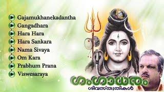 ഗംഗാധരം | GANGADHARAM | Hindu Devotional Songs Malayalam | Siva Audio Jukebox