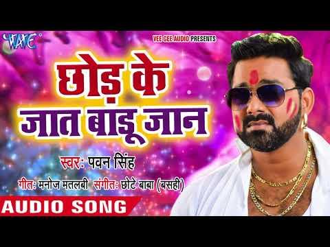 Xxx Mp4 Pawan Singh 2018 सुपरहिट होली गीत Chhod Ke Jaat Badu Jaan Holi Hindustan Bhojpuri Holi Songs 3gp Sex