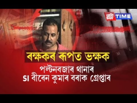 Xxx Mp4 Paltan Bazar SI Biren Kr Borah Arrested For Taking Bribe 3gp Sex