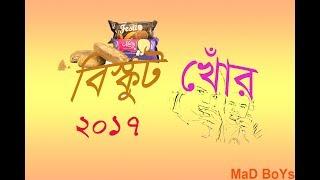 সেই রকম বিস্কুট খোঁর । Sei Rokom Biskuit Khor 2017 Bangla Short Film