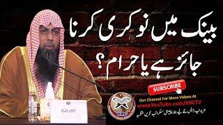 Bank Me Job Karna Jaiz Hai Ya haram ? By Qari Sohaib Ahmed Meer Muhammadi || IIRCTv
