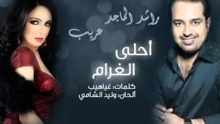 راشد الماجد و عريب - أحلى غرام (النسخة الأصلية)   2013