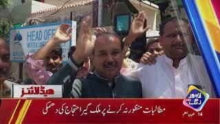 News Headlines | 09:00 PM | 19 Apr 2019 | Lahore Rang