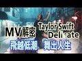 MV解密 人生RESET 無所畏懼 Taylor Swift Delicate mp3