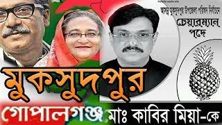 বাংলাদেশের অন্যতম স্থান হচ্ছে গোপালগঞ্জ,Prime Minister Sheikh Hasina,মুকসুদপুর কাবির মিয়া,2019