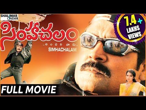 Xxx Mp4 Simhachalam సింహాచలం సినిమా Telugu Full Length Movie Sri Hari Meena 3gp Sex