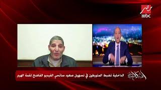 #الحكاية | عمرو أديب يعلق على إدراة خدمات منطقة الهرم من خلال التعاقد مع أوراسكوم