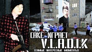 Cake играет в V.L.A.D.i.K (самые интересные моменты)