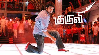 Kuruvi Movie | Kuruvi Tamil full Movie scenes | Vijay mass fight scene | suman search for Vijay