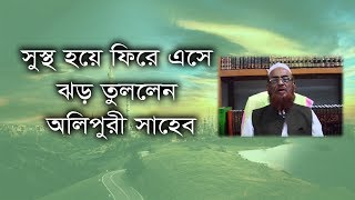 Bangla Waz 017 Allama Nurul Islam Oli Puri  সুস্থ হয়ে ফিরে এসেই ঝড় তুললেন অলিপুরী সাহেব