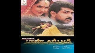 Paandavar Bhoomi Thozha Thozha Kanavu Song Lyrics In Tamil