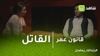 قانون عمر | لما يكون القاتل أقرب الناس ليك..مشهد صادم من قانون عمر