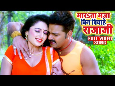 Xxx Mp4 Pawan Singh बिन बियाहे राजा जी FULL VIDEO SONG Mani Bhatta Superhit Bhojpuri Song 2019 3gp Sex