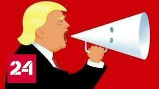 Пока Трамп избавляется от соратников, его выставляют нацистом