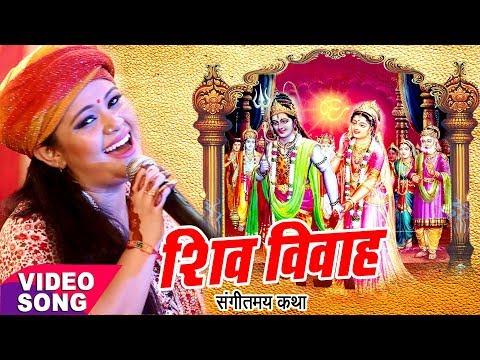 Xxx Mp4 Anu Dubey शिव विवाह कथा Shiv Vivah Sampuran Katha Shiv Vivah Bhojpuri Bhajan 2017 3gp Sex