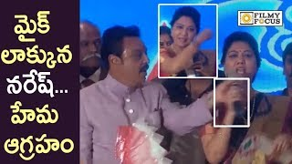 Naresh Rude Behaviour with Hema @MAA Swearing Ceremony 2019 - Filmyfocus.com